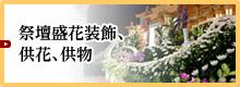 祭壇盛花装飾、供花、供物